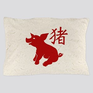Year Of The Pig Cute Pillow Case