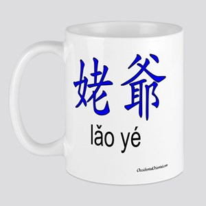Maternal Grandfather (Lao ye) Mug
