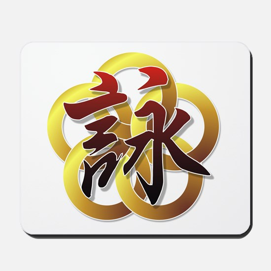 One Wing Chun Family Mousepad