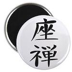 "Zazen - Kanji Symbol 2.25"" Magnet (10 pack)"
