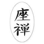 Zazen - Kanji Symbol Oval Sticker (10 pk)