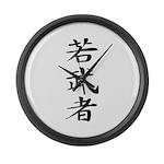 Young Warrior - Kanji Symbol Large Wall Clock