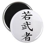 Young Warrior - Kanji Symbol 2.25