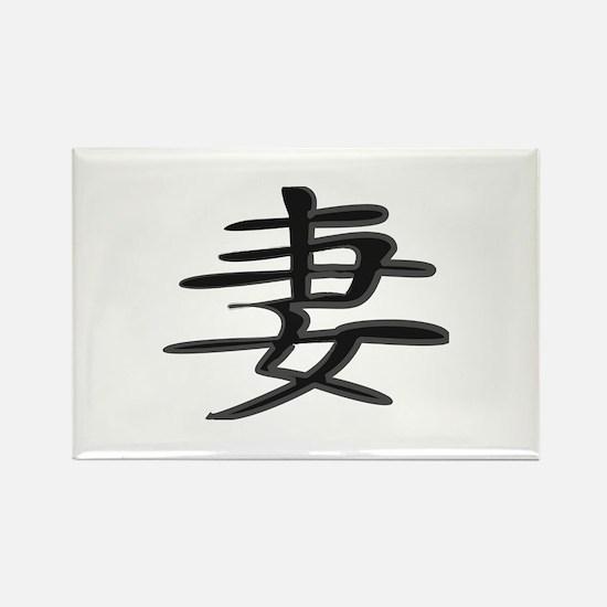 Wife - Kanji Symbol Rectangle Magnet