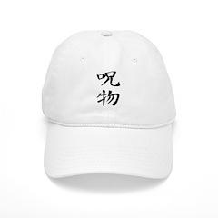 Voodoo - Kanji Symbol Baseball Cap