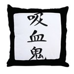 Vampire - Kanji Symbol Throw Pillow