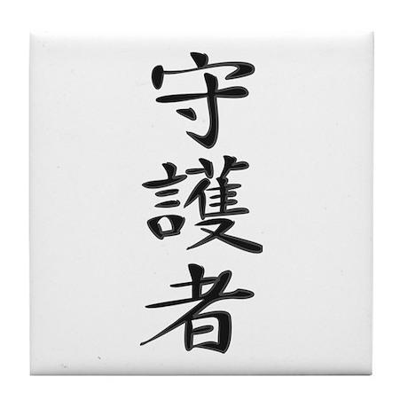 Protector Kanji Symbol Tile Coaster By Soora