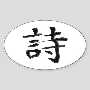Poem - Kanji Symbol Oval Sticker