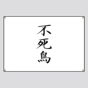 Phoenix - Kanji Symbol Banner