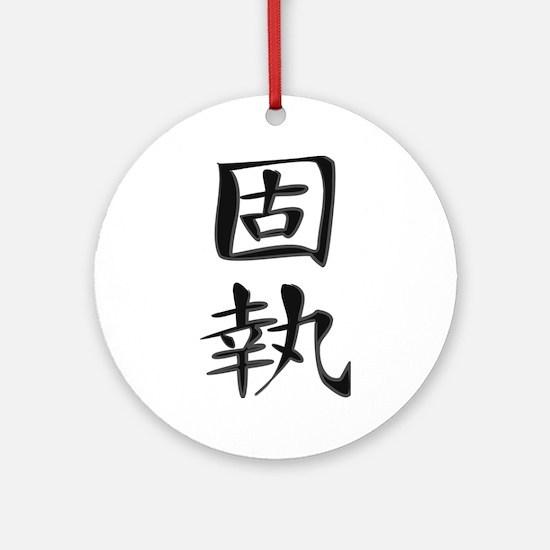 Persistence - Kanji Symbol Ornament (Round)