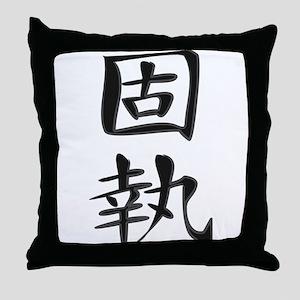 Persistence - Kanji Symbol Throw Pillow
