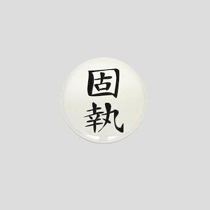 Persistence - Kanji Symbol Mini Button