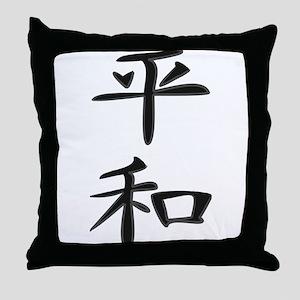 Peace - Kanji Symbol Throw Pillow