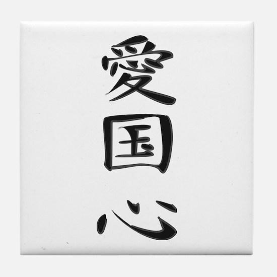 Patriotism - Kanji Symbol Tile Coaster