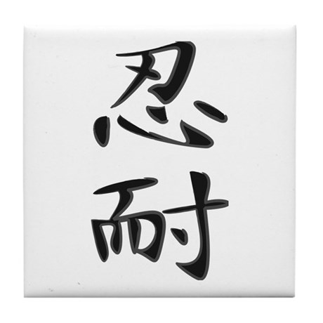 Patience Kanji Symbol Tile Coaster By Soora