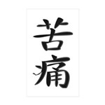 Pain - Kanji Symbol Rectangle Sticker 50 pk)