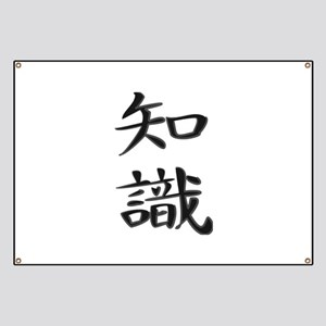 Knowledge - Kanji Symbol Banner