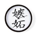 Jealousy - Kanji Symbol Wall Clock