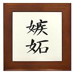 Jealousy - Kanji Symbol Framed Tile