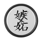 Jealousy - Kanji Symbol Large Wall Clock
