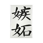 Jealousy - Kanji Symbol Rectangle Magnet
