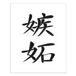 Jealousy - Kanji Symbol Small Poster