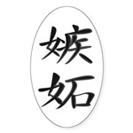 Jealousy - Kanji Symbol Oval Sticker (10 pk)