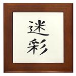 Camouflage - Kanji Symbol Framed Tile