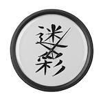 Camouflage - Kanji Symbol Large Wall Clock