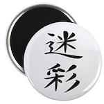 Camouflage - Kanji Symbol Magnet