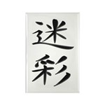 Camouflage - Kanji Symbol Rectangle Magnet (100 pa