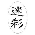 Camouflage - Kanji Symbol Oval Sticker (10 pk)