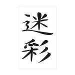 Camouflage - Kanji Symbol Rectangle Sticker 10 pk