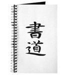 Calligraphy - Kanji Symbol Journal