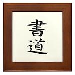 Calligraphy - Kanji Symbol Framed Tile