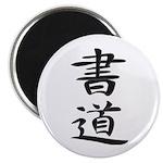 Calligraphy - Kanji Symbol Magnet