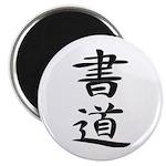 Calligraphy - Kanji Symbol 2.25