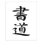 Calligraphy - Kanji Symbol Small Poster