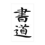 Calligraphy - Kanji Symbol Rectangle Sticker 10 p