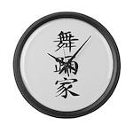 Dancer - Kanji Symbol Large Wall Clock