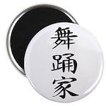 Dancer - Kanji Symbol 2.25