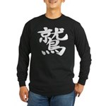Eagle - Kanji Symbol Long Sleeve Dark T-Shirt