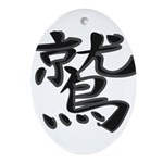 Eagle - Kanji Symbol Oval Ornament