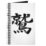 Eagle - Kanji Symbol Journal