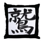 Eagle - Kanji Symbol Throw Pillow