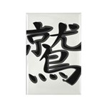 Eagle - Kanji Symbol Rectangle Magnet (100 pack)