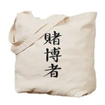 Gambler - Kanji Symbol Tote Bag