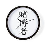 Gambler - Kanji Symbol Wall Clock
