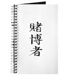 Gambler - Kanji Symbol Journal