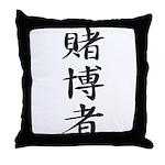 Gambler - Kanji Symbol Throw Pillow